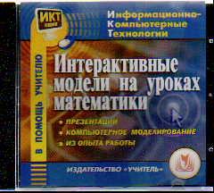 CD Интерактивные модели на уроках математики: Презентации. Компьютерные мод
