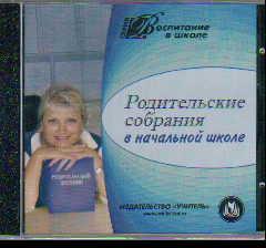 CD Родительские собрания в начальной школе