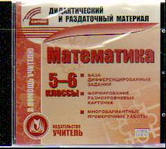 CD Математика. 5-6 кл.: Дидактический и раздаточный материал