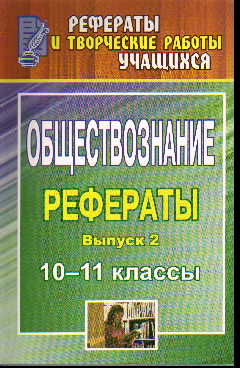 Обществознание. 10-11 кл.: Рефераты: Вып.2