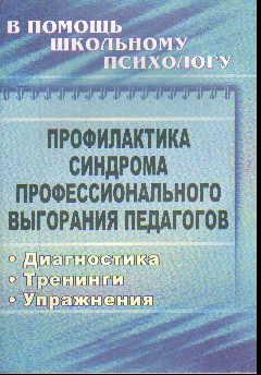 Профилактика синдрома профессионального выгорания педагогов: Диагностика