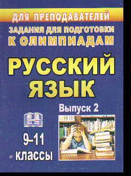 Русский язык. 9-11 кл.: Олимпиадные задания: Вып. 2