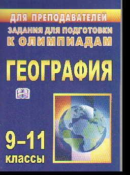 Олимпиадные задания по географии. 9-11 классы