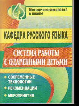 Кафедра русского языка. Система работы с одаренными детьми: Современные ...
