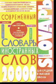 Современный словарь иностранных слов для средней и высшей школы