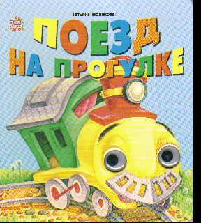 Поезд на прогулке