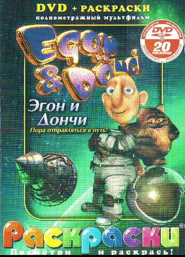 DVD Эгон и Дончи. Пора отправляться в путь!: Мультфильм + раскраска