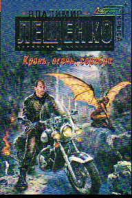 Кровь, огонь, серебро: Фантастический роман