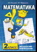 Математика. 2 кл.: Методические рекомендации по работе с комплектом учеб.