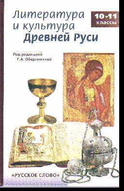 Литература и культура Древней Руси. 10-11 классы: Учебное пособие
