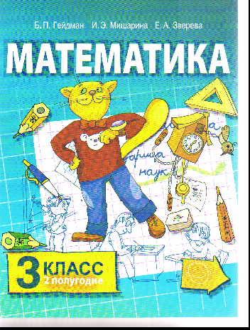 Математика. 1 кл.: Второе полугодие. Учебник