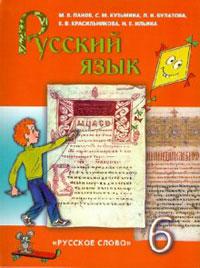 Русский язык. 6 кл.: Учебник /+680582/