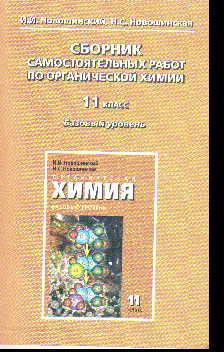 Органическая химия. 11 кл.: Сборник самостоятельных работ