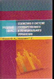 Статистика в системе государственного и муниципального управления: Учеб. по