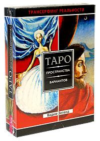 Таро пространства вариантов (брошюра + 78 карт)