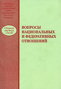 Вопросы национальных и федеративных отношений: Сборник научных статей