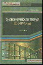Экономическая теория фирмы: Учебник