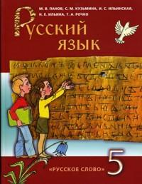 Русский язык. 5 кл.: Учебник /+629789/