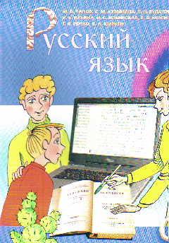 Русский язык. 9 кл.: Учебник