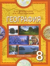 География. 8 кл.: Учебник /+632395/
