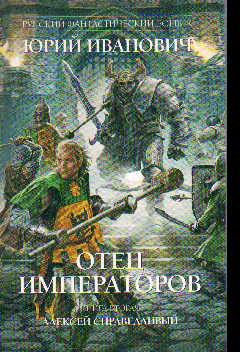 Отец императоров. Кн. 2: Алексей Справедливый