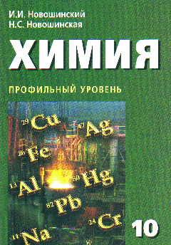 Химия. 10 кл.: Учебник