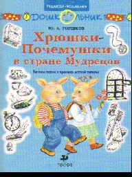 Хрюшки-Почемушки в стране Мудрецов. Веселая сказка о правилах детской гигие