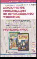 Методические рекомендации по использованию учебников: Всеобщ.история с древ