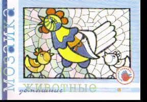 Раскраска Цветная мозаика. Домашние животные