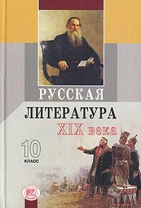 Литература. 10 кл.: Учебник. В 2 ч.