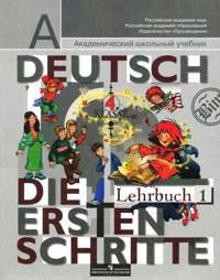 Первые шаги. 4 кл.: Учебник немецкого языка: В 2-х ч.