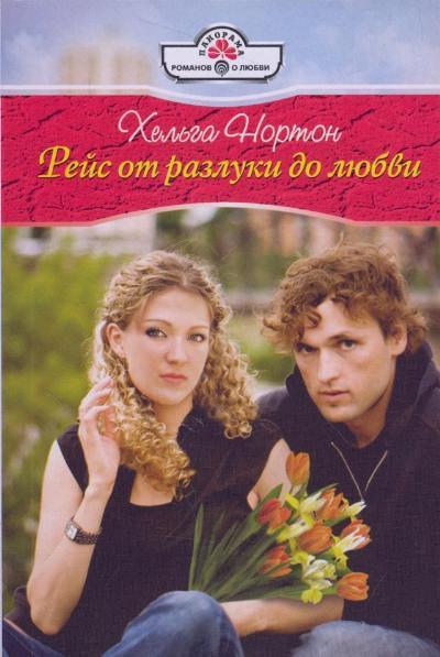 Рейс от разлуки до любви: Роман
