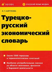 Турецко-русский экономический словарь