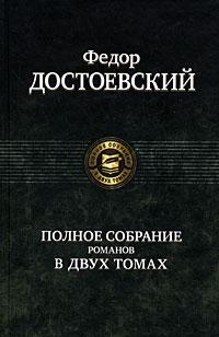 Полное собрание романов в двух томах. Т.2
