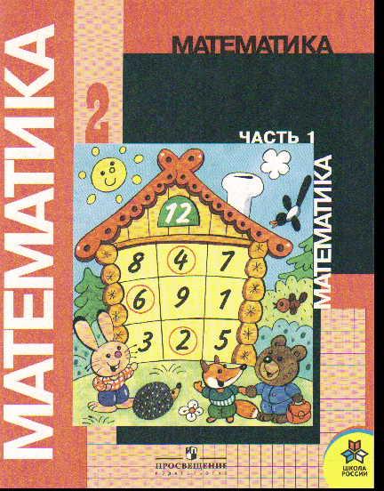Математика. 2 кл.: Учебник: В 2 ч.: (Первое, второе полугодия)
