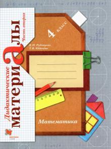 Математика. 4 кл.: Дидактические материалы: В 2-х ч. Ч. 2