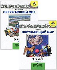 Окружающий мир. 3 кл.: Учебник: В 2-х частях /+613602/