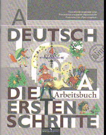 Первые шаги. 4 кл.: Рабочая тетрадь А,Б (Arbeitsbuch)