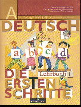 Первые шаги. 2 кл.: Учебник немецкого языка: В 2-х ч. /+629797/
