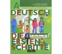 Первые шаги. 3 кл.: Учебник немецкого языка: В 2-х ч