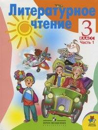 Литературное чтение. 3 кл.: Учебник. В 2-х частях /+613601/