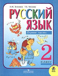 Русский язык. 2 кл.: Учебник: В 2-х ч