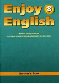 Enjoy English. 8 кл.: Книга для учителя с поурочным планированием