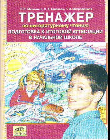 Литературное чтение: Тренажер: Подготовка к итоговой аттест. /+626298/