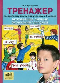 Тренажер по русскому языку для учащ. 4 кл. Безударные личные окончания глаг