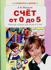 Счет от 0 до 5. Рабочая тетрадь для детей 4-5 лет ФГОС