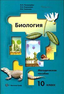 Биология. 10 кл.: Методическое пособие: Базовый уровень