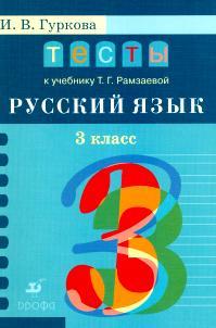 Русский язык. 2 кл.: Тесты к учеб. Рамзаевой Т.Г.: Учеб. пособие