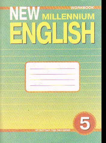 New Millennium English 5: Раб. тетрадь к учеб. англ. языка 5 кл /+625498/