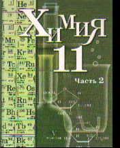 Химия. 11 кл. Учебник (профильный уровень). В 2-х ч. Ч. 2 /+739499/